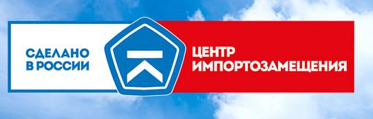 Центра импортозамещения Санкт-Петербург